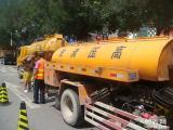 南京疏通管道 清理化粪池 高压清洗车疏通管道