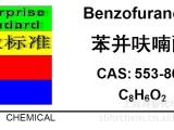 苯并呋喃酮(嘧菌酯中间体) CAS: