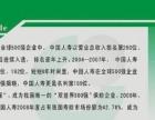 中国人寿保险股份有限公司团体保险部