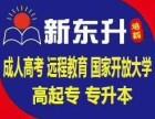 洛阳新东升学历提升离成人高考报名截止还有半个月