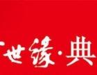 今世缘金系典藏系列白酒招募东三省各城市代理合作伙伴
