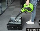 深圳龙岗电脑上门维修,电脑上门维修电脑组装电脑清洁维护