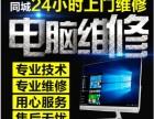 武汉光谷电脑上门维修是多少