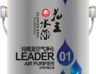 花王水漆加盟 水性涂料免费代理 水性漆著名品牌