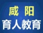 陕西省专业技术人员继续教育学习咸阳申报工程师首选