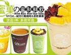 热饮加盟/加盟蜜果奶茶好处/奶茶加盟优势