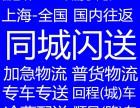 上海加急快递 当天2小时内必到同城闪送跑腿配送 机场接送服务