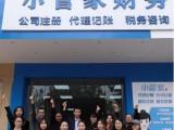崇州市崇阳街道财务公司代办公司注册营业执照快捷