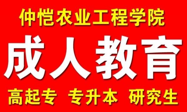 仲恺农业工程学院(韶关大众教育培训学校)                   火