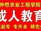仲恺农业工程学院(韶关大众教育培训学校)