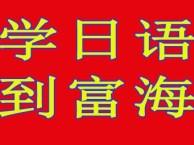 大连日语培训,学日语第一课,富海外语
