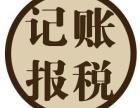 广州速达企业 办理企业纳税申报 专业代理记账