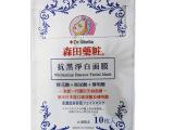 台湾进口美白淡斑护 正品森田药妆傳明酸淨白面膜10片 预定订购
