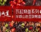 加盟福祺道鱼火锅多少钱