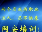 济南网页设计 济南网络营销培训 济南电子商务培训