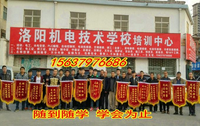 青海哪有电焊氩弧焊二保焊气焊技术培训班?西宁洛阳机电技术学校