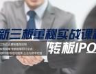 弘仁商学-转板IPO新三板董秘实战研修班(第27期)