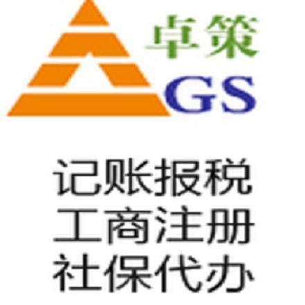 青岛公司注册 青岛注册公司 青岛代理记账