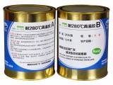 东莞供应JL-528耐280度高温环氧AB胶聚力厂家批发