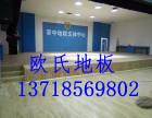 重庆巴南 实木运动地板 室内运动地板 室内运动木地板