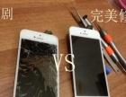 手机维修服务中心 小米5红米手机全系列屏幕维修更换