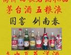 泸州回收国窖郎酒茅台五粮液剑南春青云郎 虫草
