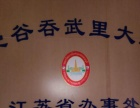 无锡东泰出国留学服务有限公司
