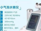 常德超微小气泡水氧嫩肤仪器 水氧嫩肤仪器价格