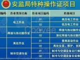 新疆乌市电工特殊工种操作证学习考证班