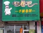 较火的小吃加盟卷巴卷吧手握卷饼源自台湾的美味