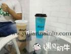 怎样加盟奶茶店如何将奶茶店做得与众不同呢