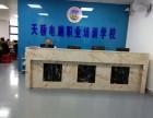 高埗冼沙村暑假电脑办公软件文秘文员学习哪里好?