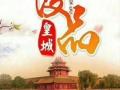 漫品皇城北京三日游