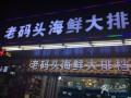 济宁海鲜大咖海鲜大排档加盟 老码头海鲜大排档加盟费多少钱