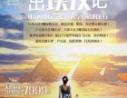神秘埃及 全景10天游