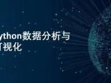 北京后端開發 Python等 零基礎 手把手教會