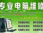 儋州电脑台式机 儋州笔记本维修快速上门服务