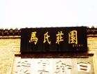 安阳马氏庄园文化游,中原**官宅,门票40元