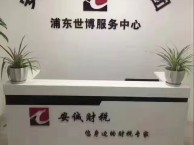 宝山高境税务登记代理记账注册公司陈会计专业快速服务一条龙