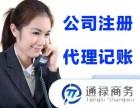 长沙新公司注册代办