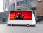 供应户外全彩LED车载屏 移动广告车