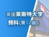 上海外国语大学英国莱斯特大学预科