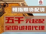 鄭州吉期旺商品期貨開戶-300元配一手免費代理-低手續費