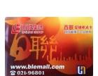 上海回收移动联通充值卡中石化充值卡手机充值卡华润万家卡收购