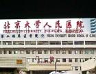 人民大学医院家属专用日租月租房