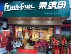 河北水果店加盟品牌