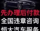 北京违章咨询处理,罚款代缴,高速国道违章咨询,年检验车