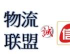 广州洛溪物流专线 番禺洛溪货运全国 番禺零担物流网