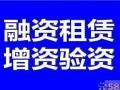 天津融资租赁公司转让价位