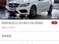 奔驰 E级(进口) 2012款 1.8T 手自一体